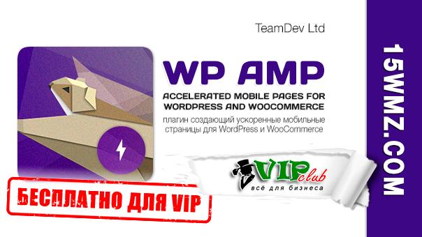 WP AMP