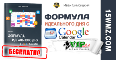 Формула идеального дня с Google Calendar