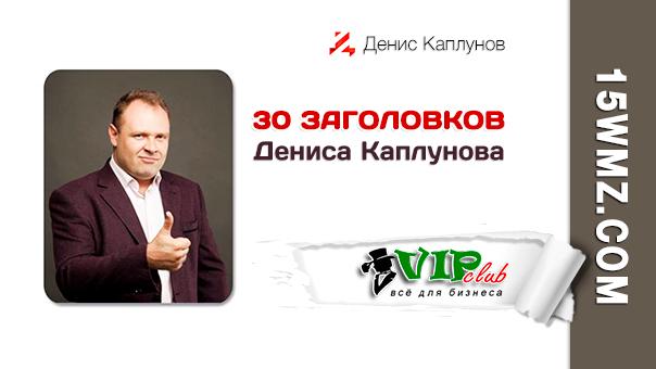 30 заголовков Дениса Каплунова