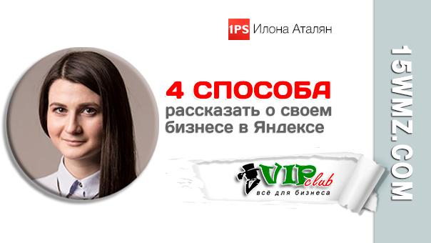 4 способа рассказать о своем бизнесе в Яндексе