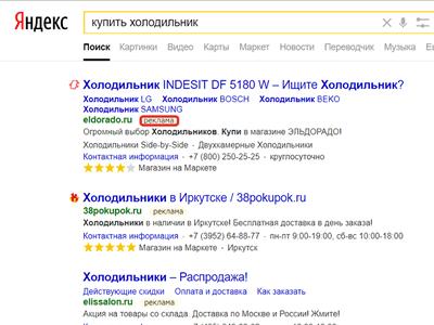 реклама в поисковой выдаче