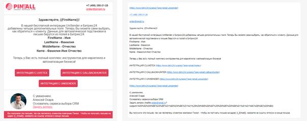 HTML и Plain text версии письма