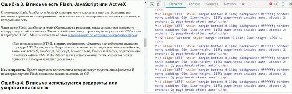 Преобразовал Google Doc в HTML через конвертер. В коде появились атрибуты HTML и стили CSS, которые не поддерживаются почтовыми приложениями