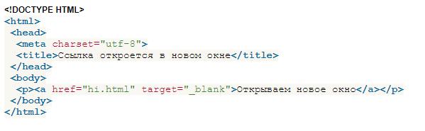 Ссылка откроется в новом окне браузера