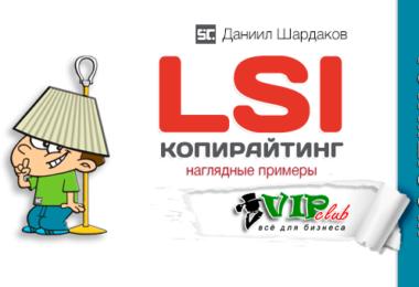 LSI копирайтинг