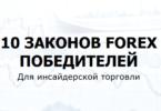 10 Законов Forex Победителей