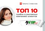 ТОП 10 ошибок в рекламных кампаниях клиентов