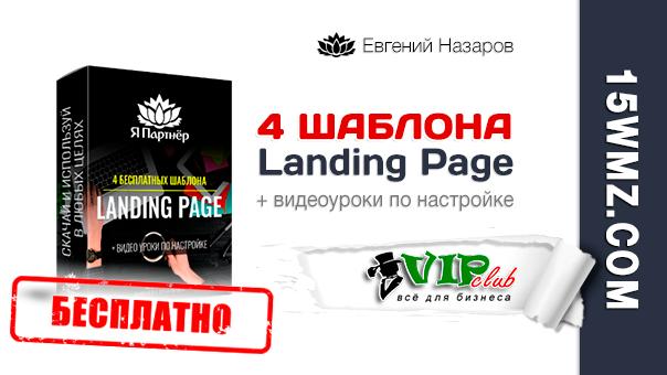 Шаблоны Landing Page