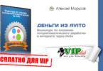 Деньги из Avito