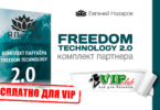 Комплект Партнёра Freedom Technology 2.0