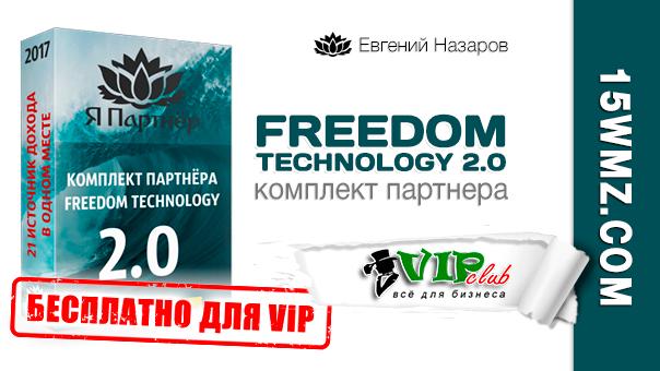 Комплект Партнёра Freedom Technology 2.0