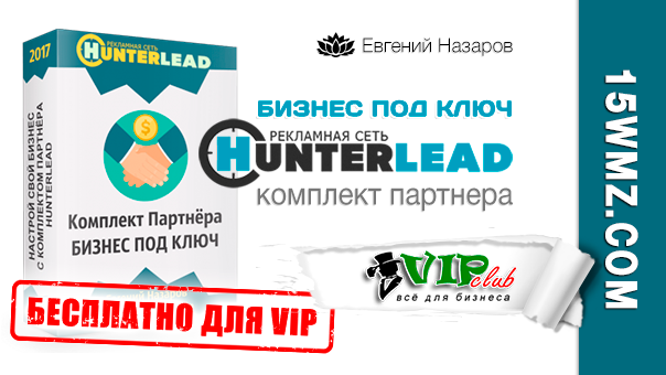 HunterLead • Бизнес под ключ