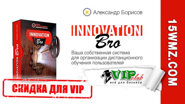 InnovationBro