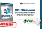 3D Обложки Онлайн Сервисами