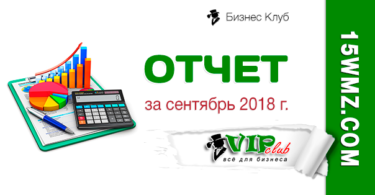 Итоги за сентябрь 2018