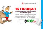 15 правил профессиональной этики копирайтеров