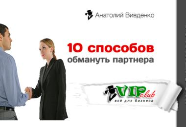 10 способов обмануть партнера