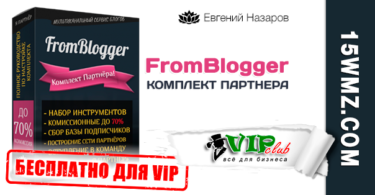 Комплект Партнёра FromBlogger