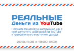 Реальные Деньги из YouTube