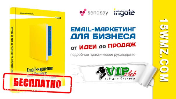 Email-маркетинг для бизнеса