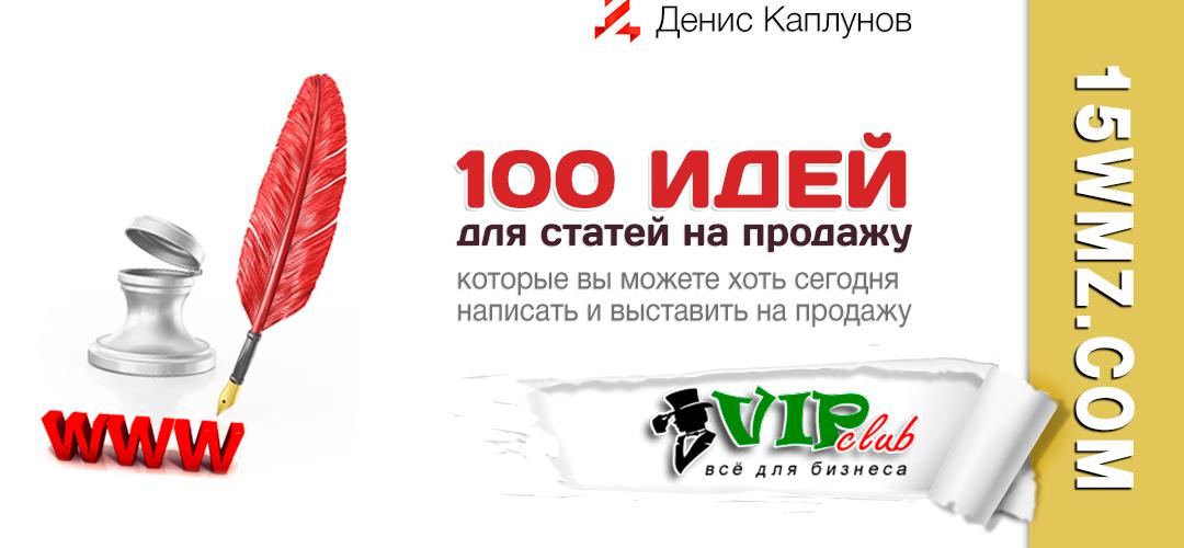 100 идей для статей на продажу