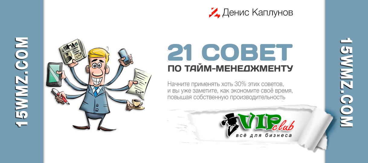 21 совет по тайм-менеджменту