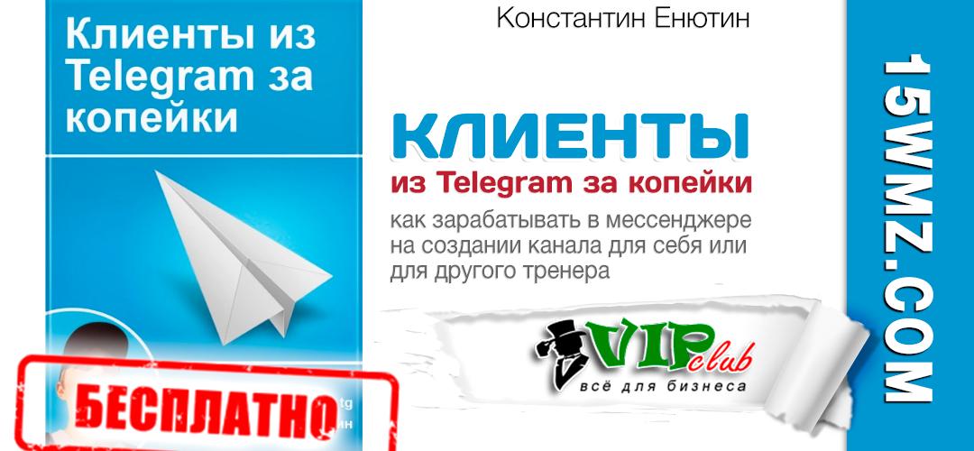Клиенты из Telegram за копейки