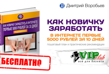 Как новичку заработать в Интернете первые 5000 рублей за 10 дней