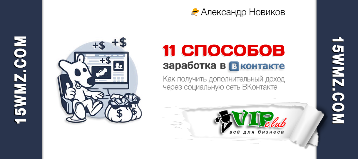11 способов заработка в ВКонтакте