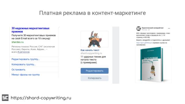 Примеры платной рекламы контента в соцсетях.