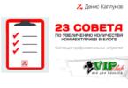 23 совета по увеличению количества комментариев в блоге
