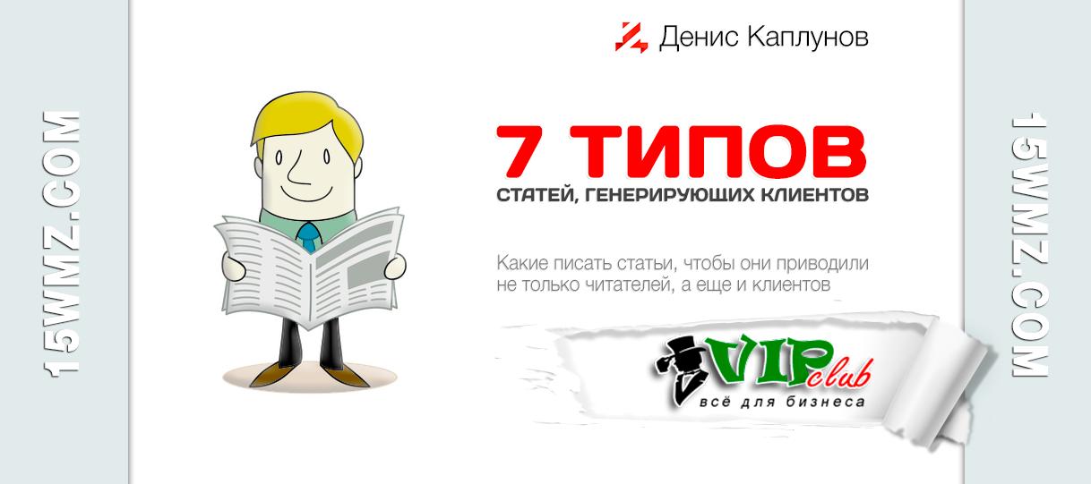 7 типов статей, генерирующих клиентов