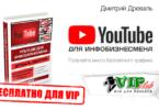 YouTube для инфобизнесмена