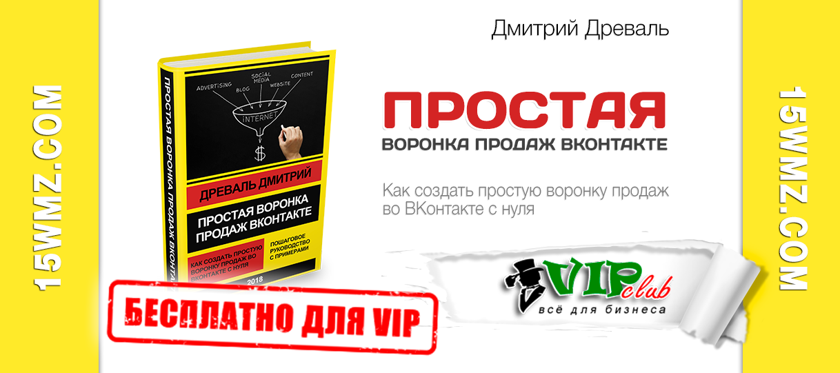 Простая воронка продаж ВКонтакте