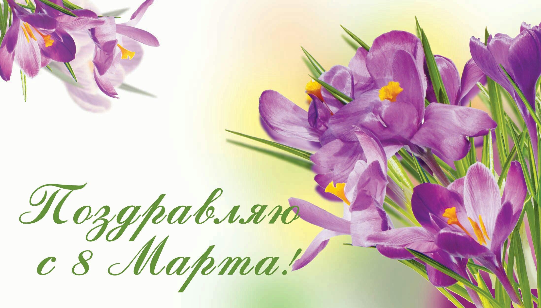 Днем рождения, открытка с поздравлениями с 8 мартом