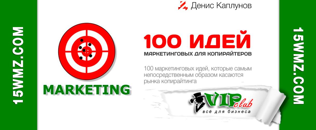 100 маркетинговых идей для копирайтеров