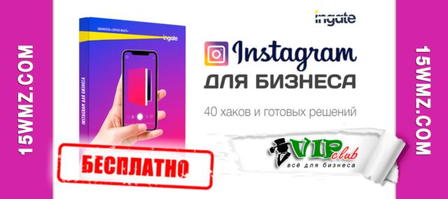 Instagram для бизнеса