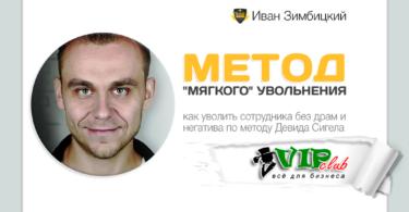 """Метод """"мягкого"""" увольнения"""