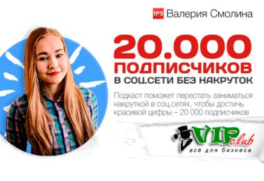 20.000 подписчиков в соц.сети без накруток