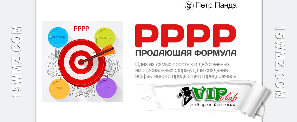 Продающая формула PPPP
