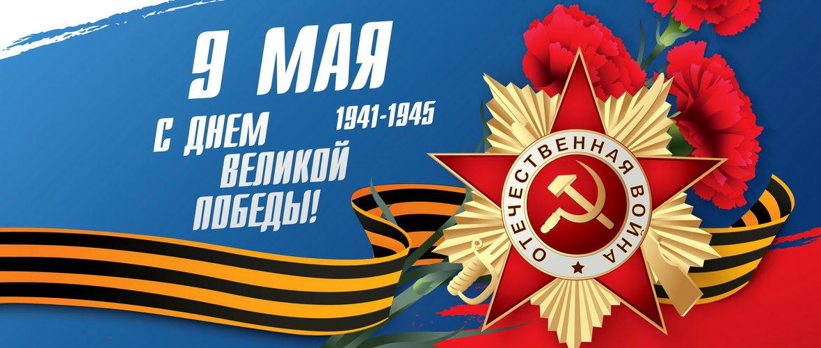 ? С великим всех вас Днем Победы!