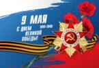 🎖 С великим всех вас Днем Победы!