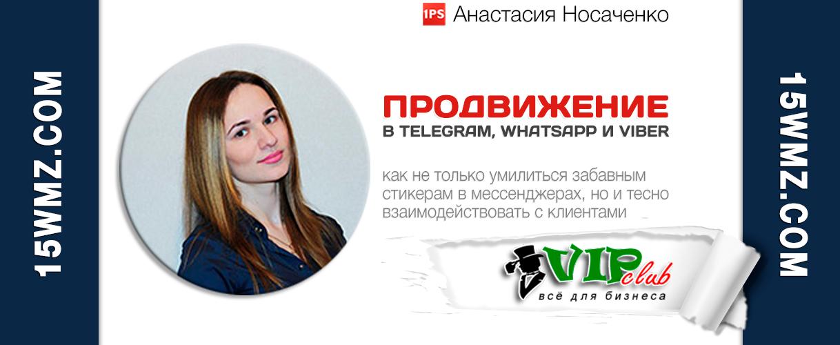 Продвижение в Telegram, WhatsApp и Viber