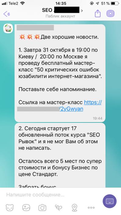 Паблик-аккаунт