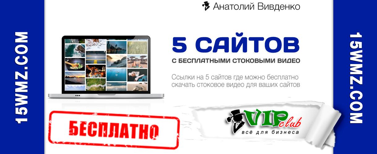 5 сайтов с бесплатными стоковыми видео