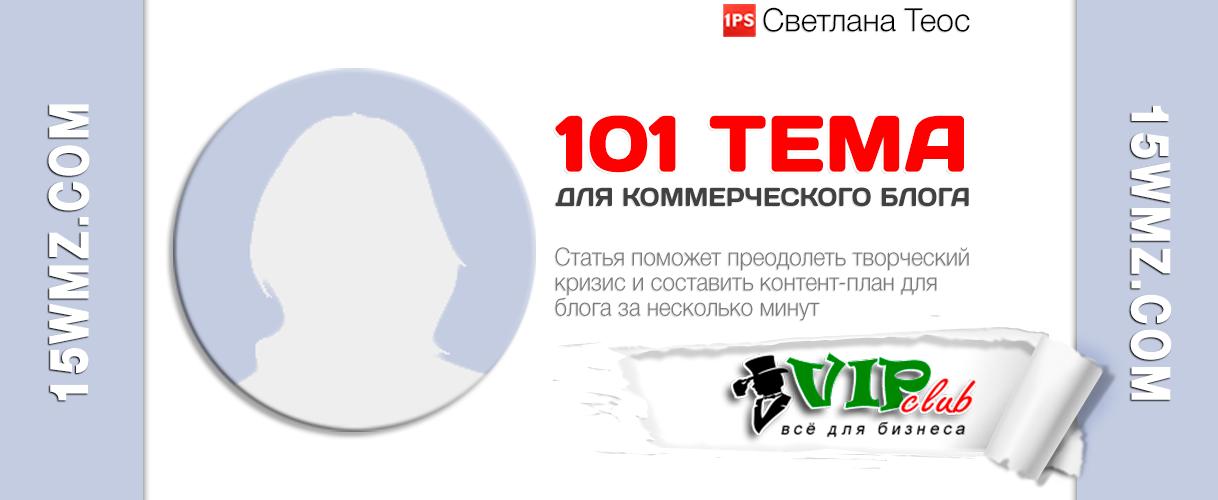 101 тема для коммерческого блога