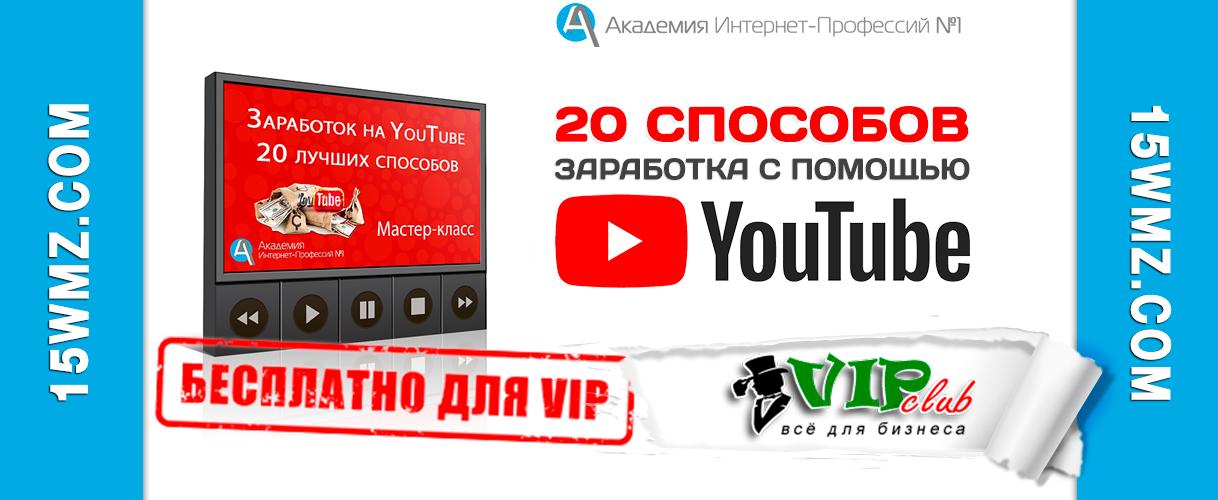20 способов заработка с помощью YouTube