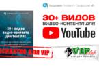 30+ видов видео-контента для YouTube-канала