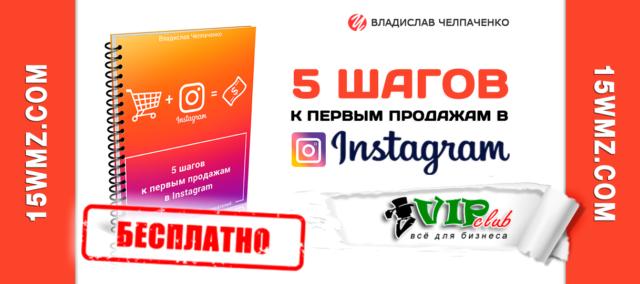 5 шагов к первым продажам в Instagram