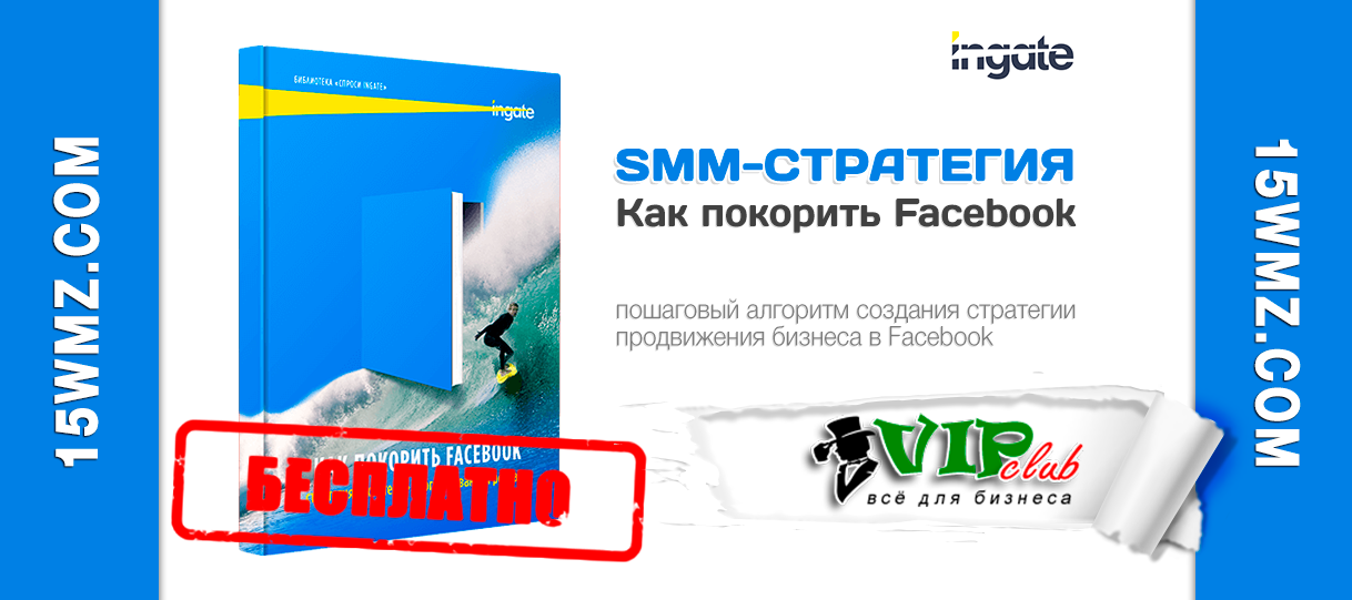 Как покорить Facebook • SMM-стратегия